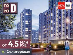 Квартиры в Москве с выгодой до 1,9 млн руб. ЖК «Город». Дома построены